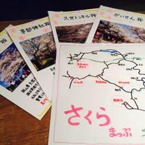 手作りガイドマップ2