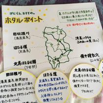 手作りガイドマップ3