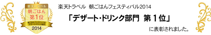 楽天トラベル 朝ごはんフェスティバル2014 デザート・ドリンク部門第1位