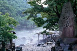 露天風呂番付西の横綱 〜名湯 砂湯〜
